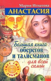 Игнатова Мария - Анастасия. Большая книга оберегов и талисманов  для  всей семьи обложка книги