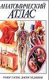Уэстон Т. - Анатомический атлас обложка книги