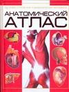 Анатомический атлас Бориса А. И.