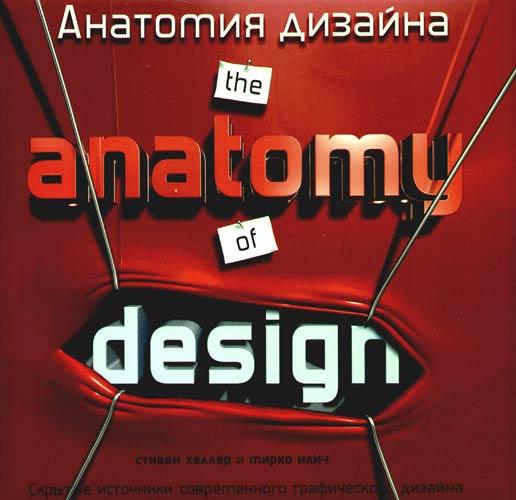 Анатомия дизайна. Скрытые источники современного графического дизайна