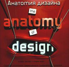 Хеллер Стивен - Анатомия дизайна. Скрытые источники современного графического дизайна обложка книги