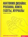 Бхаскаран Л. - Анатомия дизайна: реклама, книги, газеты, журналы' обложка книги