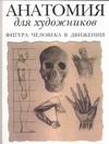 Флинт Т. - Анатомия для художников. Фигура человека в движении обложка книги