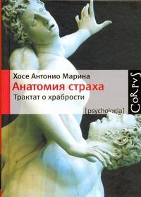 Марина Хосе Антон - Анатомия страха обложка книги