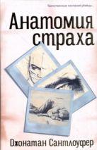 Сантлоуфер Д. - Анатомия страха' обложка книги