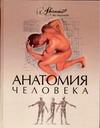 - Анатомия человека обложка книги