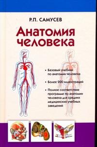 Анатомия человека обложка книги