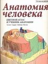 Гослинг Д.А. - Анатомия человека' обложка книги