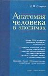 Анатомия человека в эпонимах обложка книги
