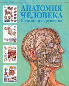 Анатомия человека. Болезни и нарушения
