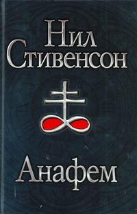 Стивенсон Н. - Анафем обложка книги