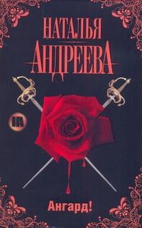 Андреева Н.В. - Ангард! обложка книги