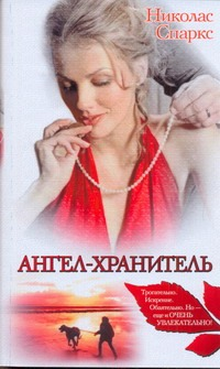 Спаркс Н. - Ангел - хранитель обложка книги