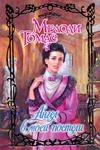Томас М. - Ангел в моей постели обложка книги