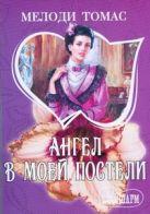 Томас М. - Ангел в моей постели' обложка книги