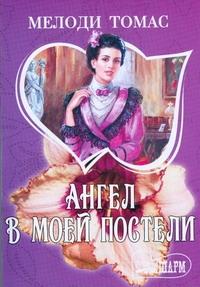 Ангел в моей постели обложка книги
