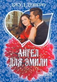Ангел для Эмили обложка книги