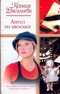 Васильева Ксения - Ангел из авоськи обложка книги