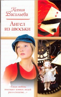 Ангел из авоськи Васильева Ксения