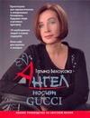 Белоусова Т. - Ангел носит GUCCI. Полное руководство по светской жизни обложка книги