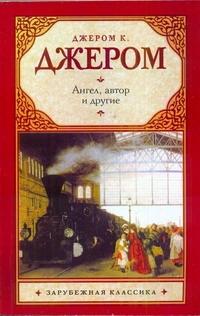 Джером К.Д. - Ангел, автор и другие обложка книги