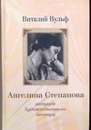 Ангелина Степанова актриса Художественного театра обложка книги