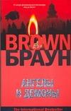 Браун Д. - Ангелы и демоны обложка книги