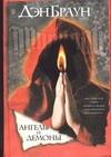 Ангелы и демоны обложка книги