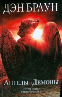 Ангелы и демоны Браун Д.