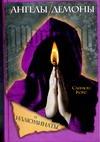 Кокс С. - Ангелы, демоны и иллюминаты обложка книги
