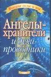 Вебстер Р. - Ангелы-хранители и духи-проводники' обложка книги