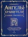 - Ангелы-хранители и духовные покровители обложка книги