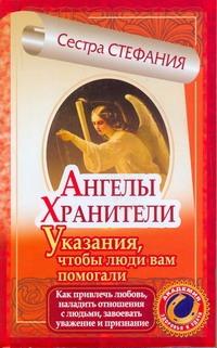 Стефания - Ангелы-хранители. Указания, чтобы люди вам помогали обложка книги