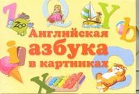 - Английская азбука в картинках обложка книги