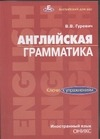 Гуревич В.В. - Английская грамматика обложка книги