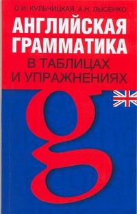 Кульчицкая О.И. - Английская грамматика в таблицах и упражнениях обложка книги