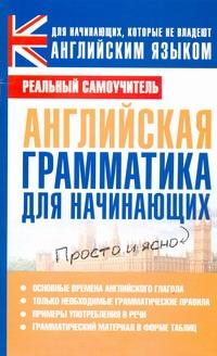 Матвеев С.А. - Английская грамматика для начинающих обложка книги