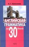 Алексеева А.Г. - Английская грамматика за 30 дней' обложка книги