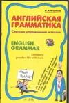 Ястребова М.И. - Английская грамматика.Система упражнений и текстов обложка книги