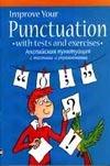 Английская пунктуация с тестами и упражнениями обложка книги