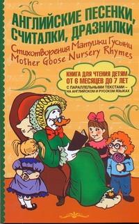 Миловидов В. А. - Английские песенки, считалки, дразнилки. Стихотворения Матушки Гусыни = Mother G обложка книги
