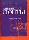Бах И. С. - Английские сюиты BWV 806-8111 для фортепиано обложка книги