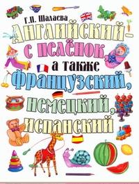 Шалаева Г.П. - Английский - с пеленок, а также французский, немецкий, испанский обложка книги