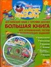 Английский  язык с героями Диснея. Большая книга игр, упражнений, тестов и разви