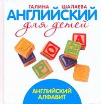 Шалаева Г.П. - Английский алфавит обложка книги