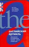Блох М.Я. - Английский артикль обложка книги