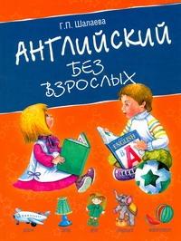 Шалаева Г.П. - Английский без взрослых обложка книги