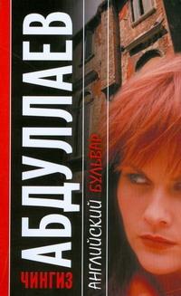 Абдуллаев Ч.А. - Английский бульвар обложка книги