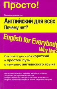 Лысенко А.Н. - Английский для всех. Почему нет? обложка книги