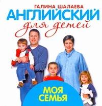 Шалаева Г.П. - Английский для детей. Моя семья обложка книги